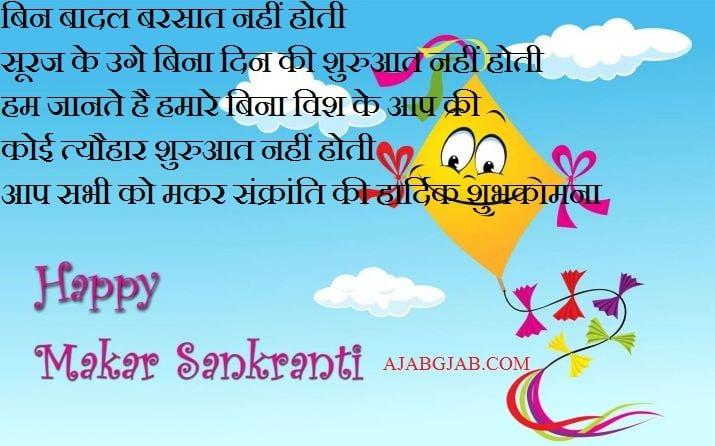 Sakrat Wishes In Hindi