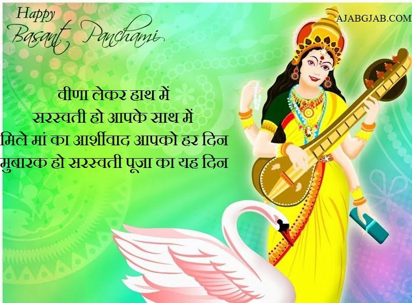 Saraswati Puja Shayari For WhatsApp