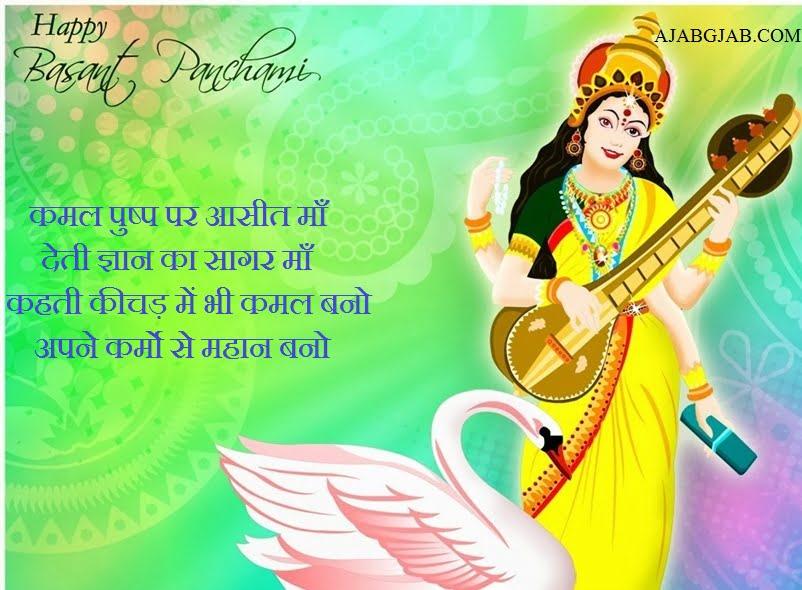 Saraswati Puja Shayari In Hindi