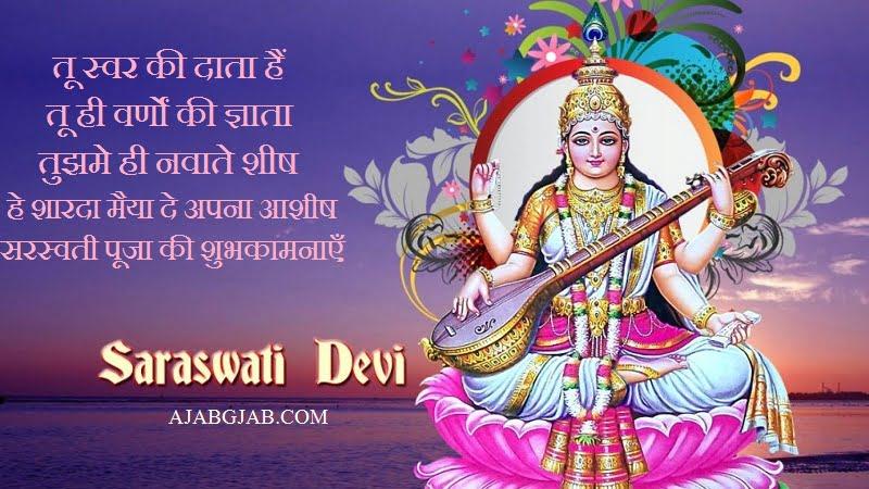 Sarswati Puja Messages For WhatsApp