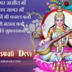 Sarswati Puja Messages In Hindi