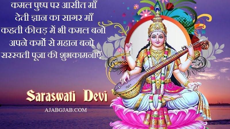 Sarswati Puja Messages In Hindi