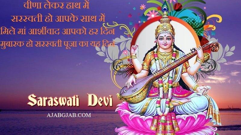 Sarswati Puja SMS In Hindi