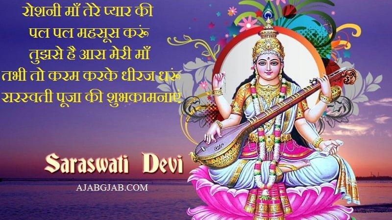 Sarswati Puja Wishes In Hindi