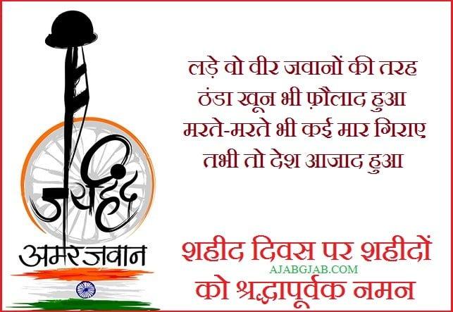 Shaheed Diwas Wishes In Hindi