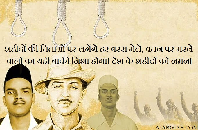 Shaheed Diwas Hd Images Pictures Wallpaper Photos Whatsapp