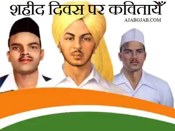 Shaheed Diwas Poems In Hindi