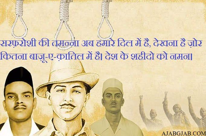 Shaheed Diwas Slogans In Hindi