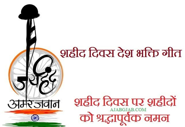 Shaheed Diwas Songs