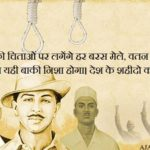 Shaheed Diwas Status In Hindi