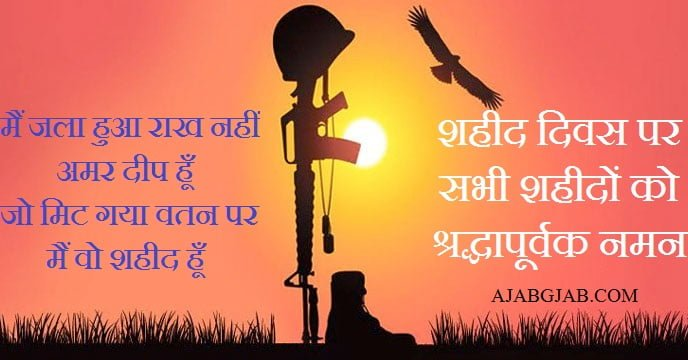Shaheed Diwas WhatsApp Messages In Hindi