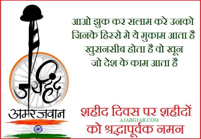 Shaheed Diwas Hindi SMS With Images