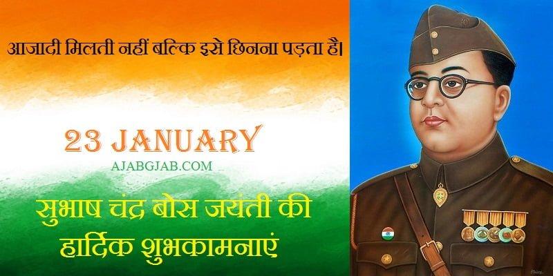 Subhash Chandra Bose Jayanti Hindi Messages