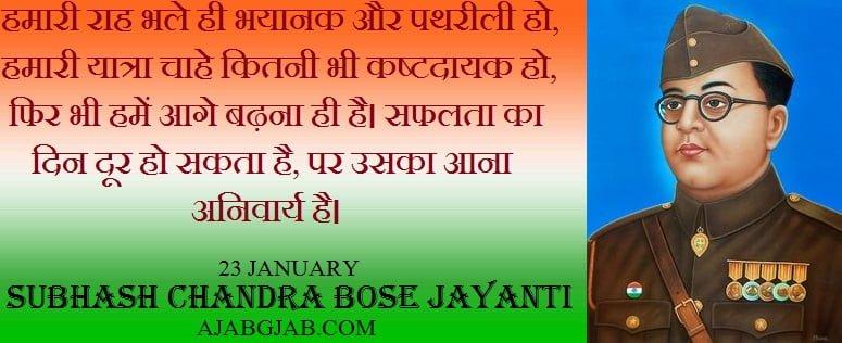 Subhash Chandra Bose Jayanti Hindi Quotes
