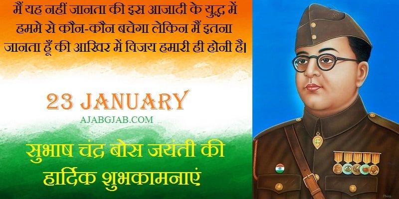 Subhash Chandra Bose Jayanti Hindi SMS