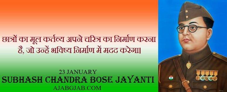 Subhash Chandra Bose Jayanti Hindi Slogans