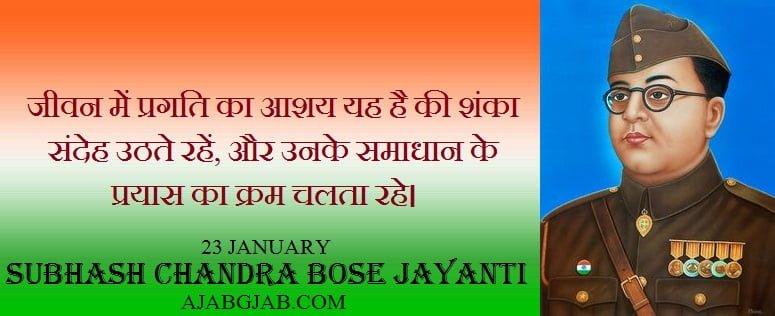 Subhash Chandra Bose Jayanti Hindi Status