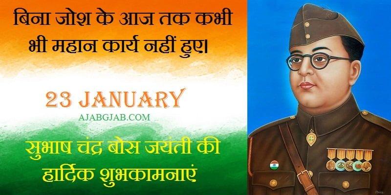 Subhash Chandra Bose Jayanti Hindi Wishes