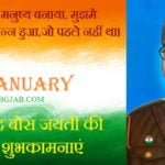 Subhash Chandra Bose Jayanti Messages In Hindi
