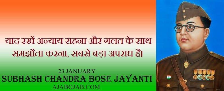 Subhash Chandra Bose Jayanti Quotes In Hindi