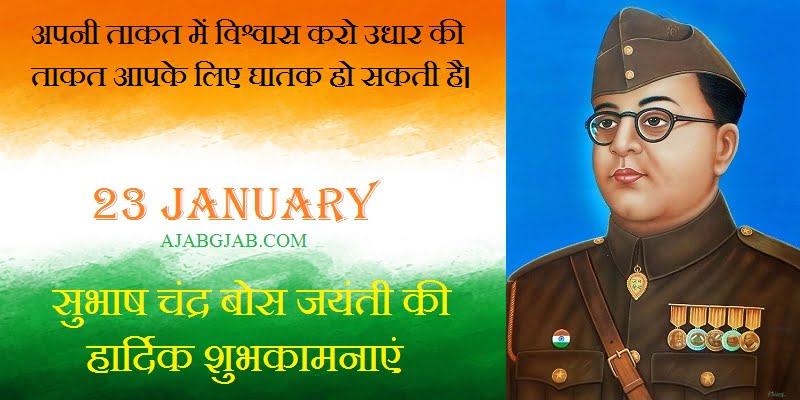 Subhash Chandra Bose Jayanti SMS In Hindi