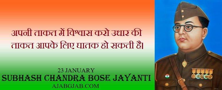 Subhash Chandra Bose Jayanti Slogans In Hindi