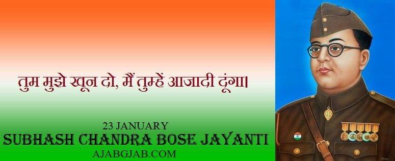 Subhash Chandra Bose Jayanti Status In Hindi