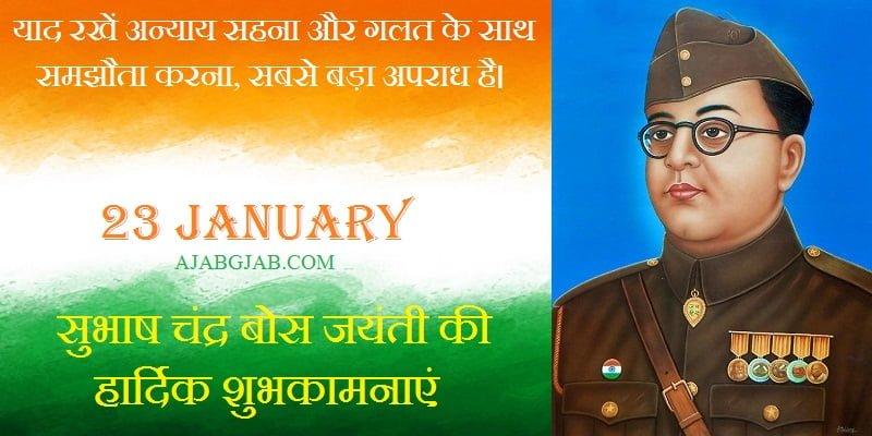 Subhash Chandra Bose Jayanti Wishes In Hindi