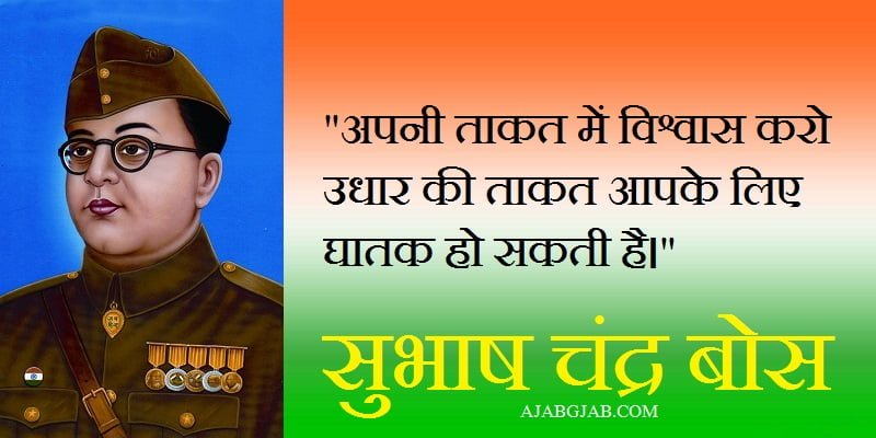 Subhash Chandra Bose Quotes With Images In Hindi