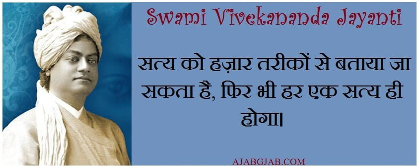 Swami Vivekananda Jayanti Hindi Messages