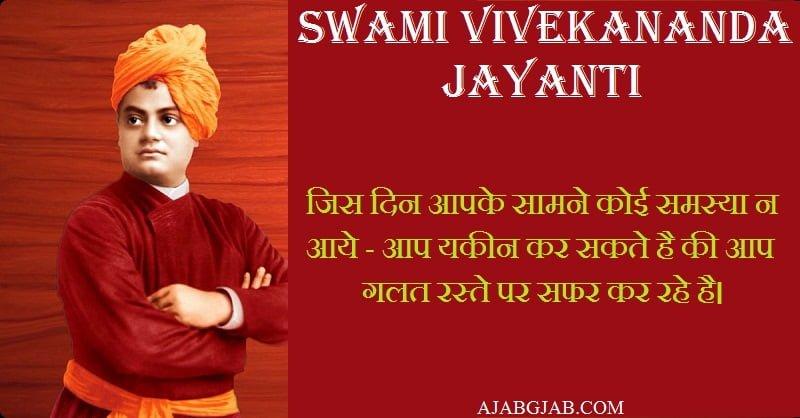 Swami Vivekananda Jayanti Hindi Quotes