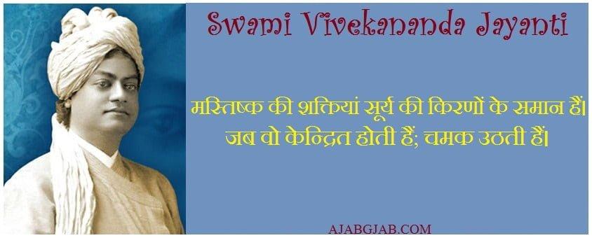 Swami Vivekananda Jayanti Hindi SMS