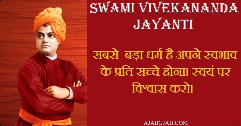 Swami Vivekananda Jayanti Hindi Slogans