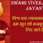 Swami Vivekananda Jayanti Hindi Status