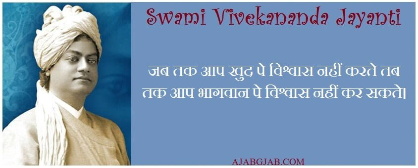 Swami Vivekananda Jayanti Hindi Wishes