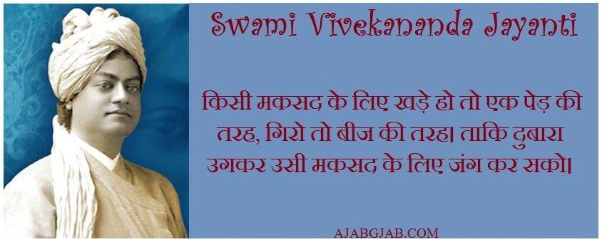 Swami Vivekananda Jayanti Messages In Hindi