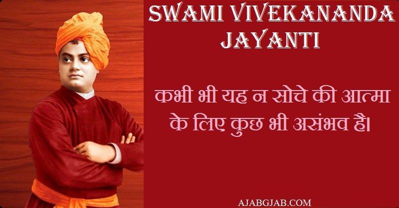 Swami Vivekananda Jayanti Quotes In Hindi