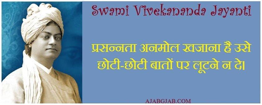 Swami Vivekananda Jayanti SMS In Hindi
