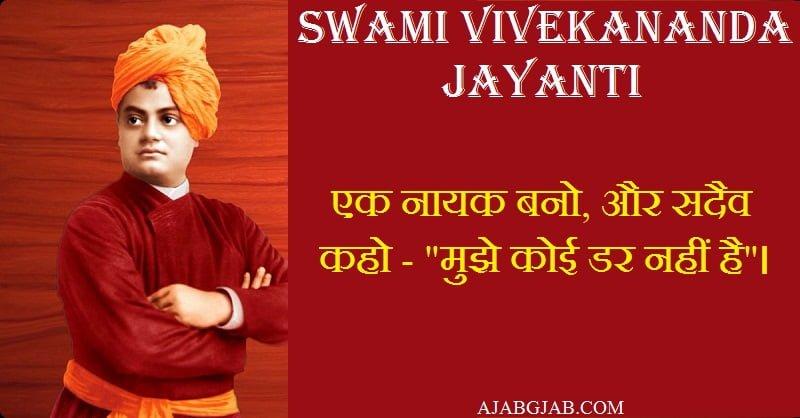 Swami Vivekananda Jayanti Slogans In Hindi