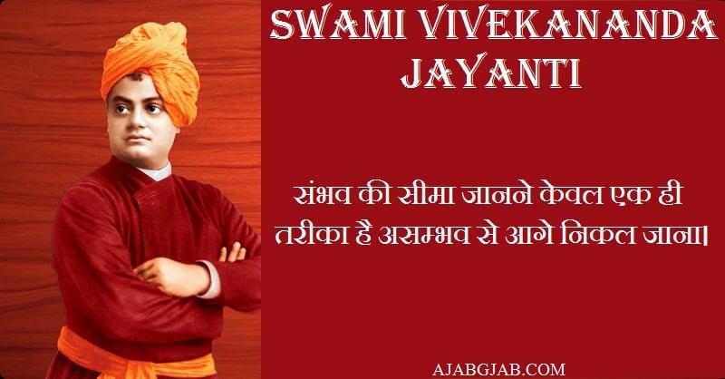 Swami Vivekananda Jayanti Status In Hindi