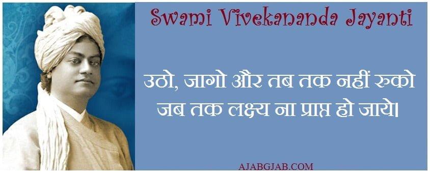 Swami Vivekananda Jayanti Wishes In Hindi