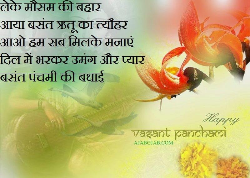 Basant Panchami Hindi Greetings
