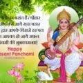 Basant Panchami Hindi Images
