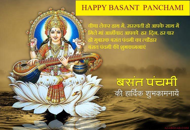 Basant Panchami Hindi Photos