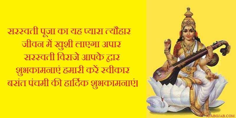 Basant Panchami Hindi Wallpaper