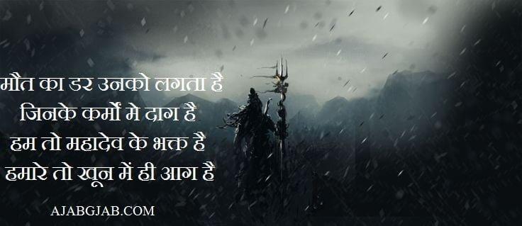 Best Mahadev Shayari