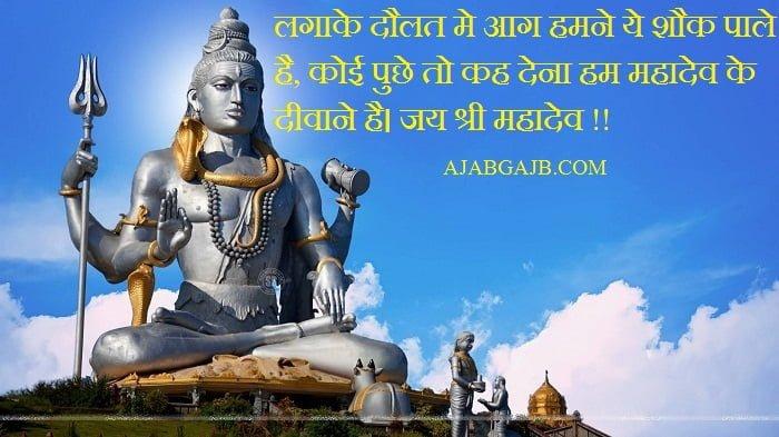 Best Mahadev Status