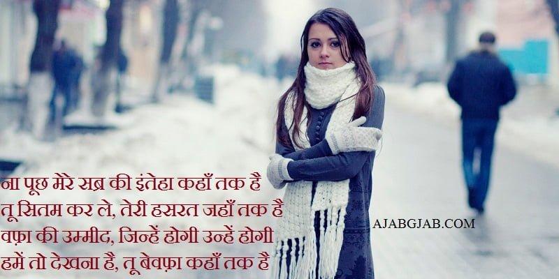 Bewafa Shayari For Facebook