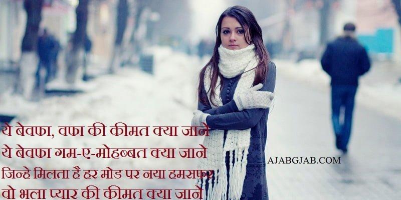Bewafa WhatsApp Shayari