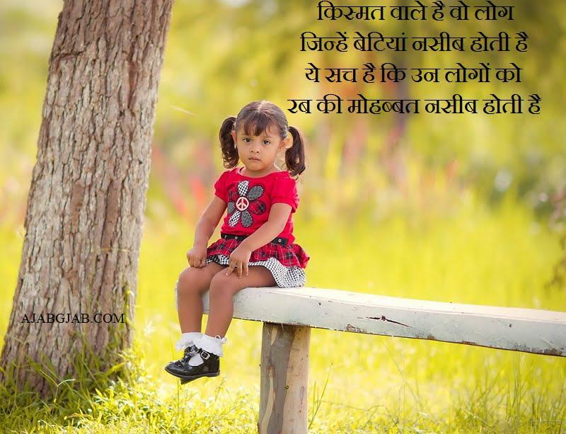 Bitiya Shayari